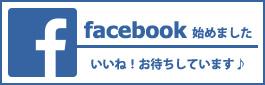 神奈川本牧こどもクリニック(小児科)のFACEBOOKページ