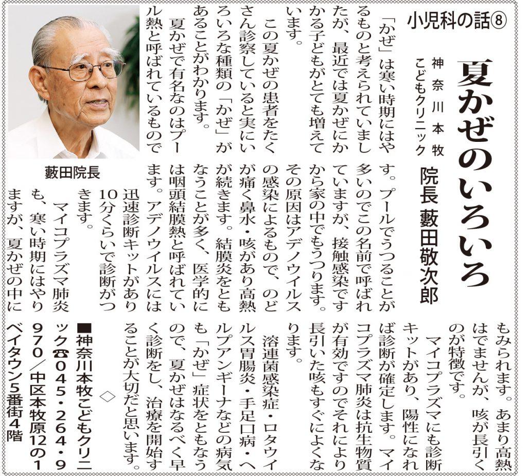 神奈川本牧こども�-(8)