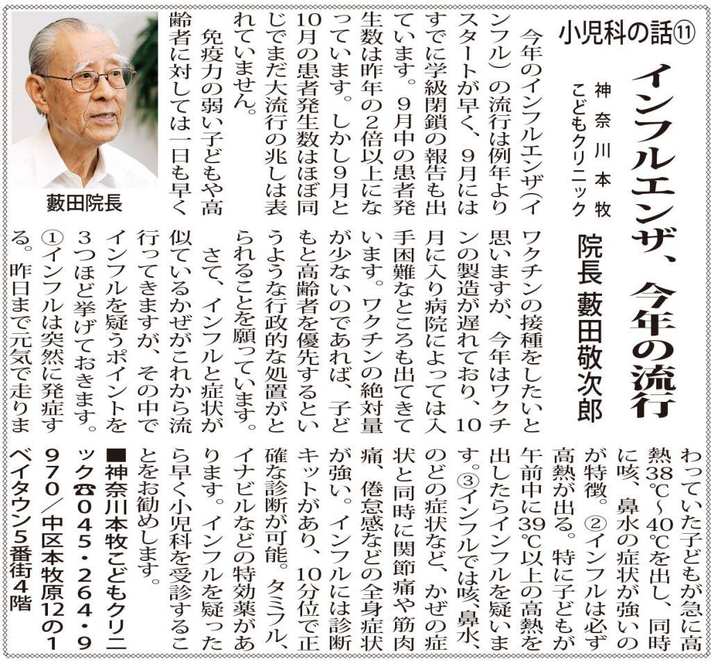 神奈川本牧こども�-(13)